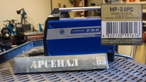 Сварочные электроды МР-3 АPC