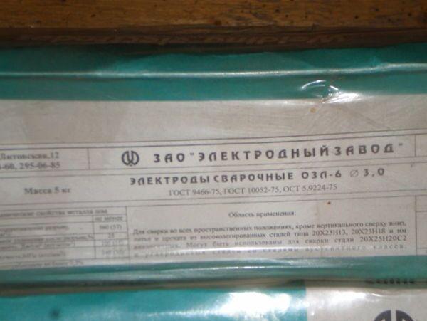 Сварочные электроды ОЗЛ 6 диаметром 3 мм
