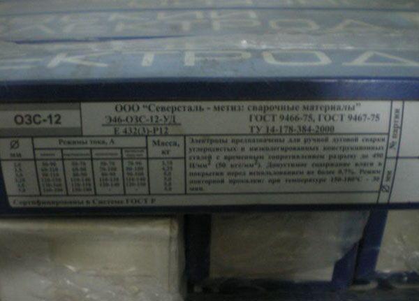 Расшифровка электродов марки ОЗС 12