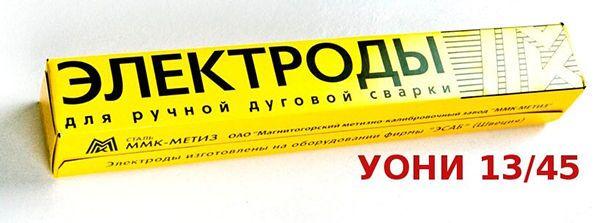 Электроды ОУНИ 13 45 для сварки герметичных емкостей, резервуаров и труб