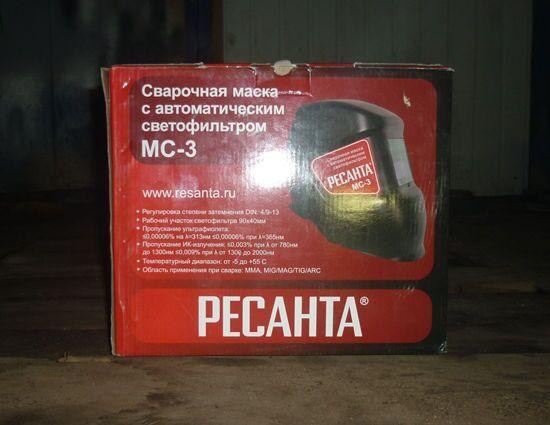 Коробка с маской Ресанта МС-3