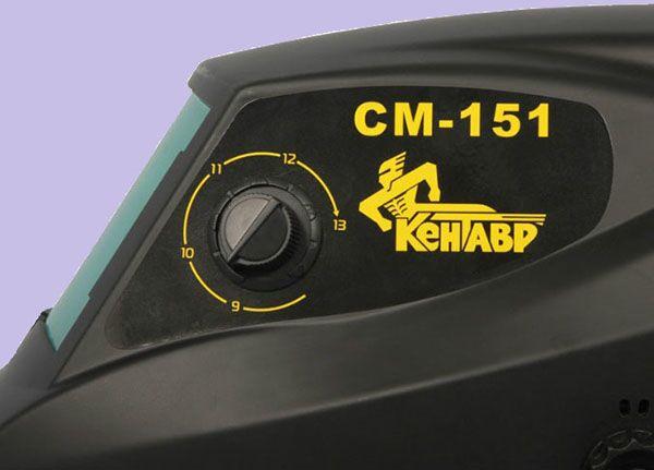 Сварочные маски хамелеон Кентавр СМ-151