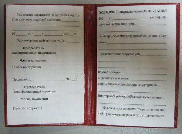 Образец квалификационного удостоверения сварщика аргонщика Удостоверение сварщика