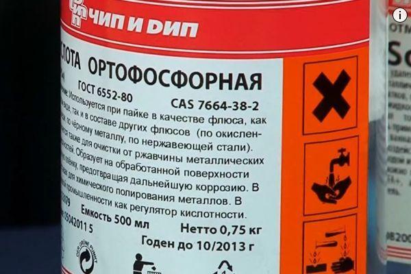 Ортофосфорная кислота для пайки алюминия, нержавейки