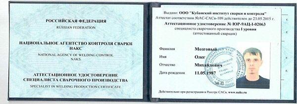 Пример удостоверения НАКС сварщика 1 уровня