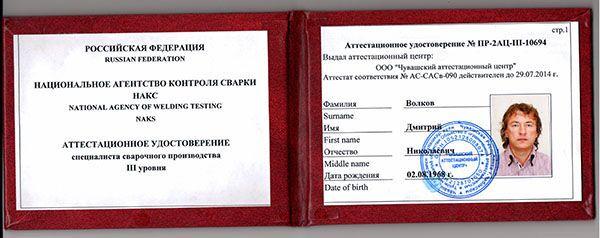 Удостоверения сварщика третьего разряда