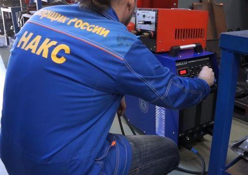 Аттестация сварочного оборудования НАКС