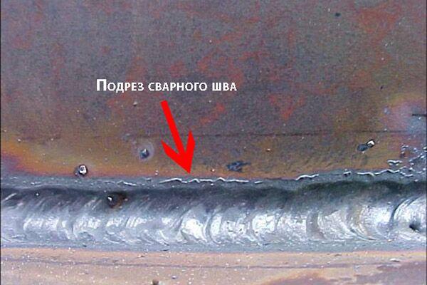 Пример подреза сварного шва