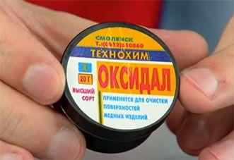 oksidal-dlya-ochistki-zhala-payalnika