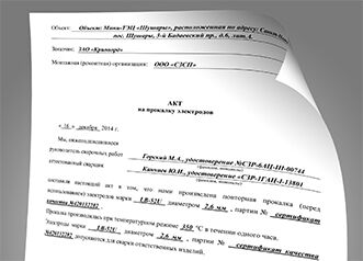 akt-na-proverku-svarochno-tehnologicheskih-svoystv-elektrodov