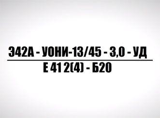 rasshifrovka-markirovki-elektrodov-dlya-svarki-i-ih-klassifikatsiya