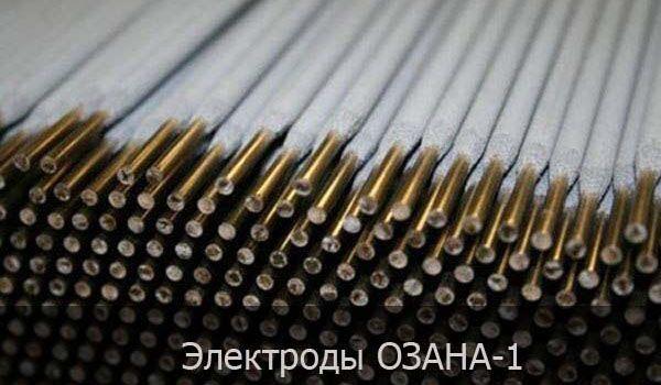 Электрод ОЗАНА-1