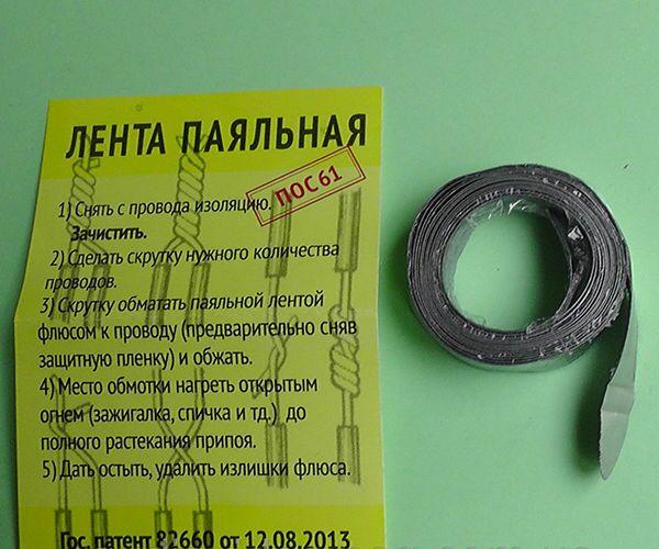Припой оловянно свинцовый бессурмянистый марки ПОС61 в виде ленты