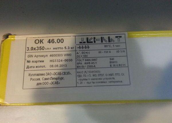 Сварочные электроды ОК 46 диаметром 3 мм