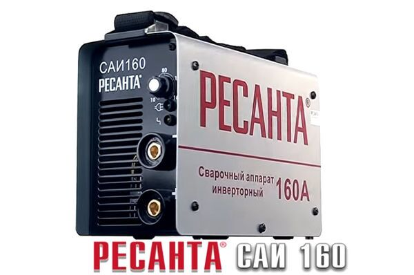 Сварочный аппарат Ресанта 160