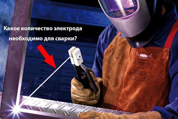 Сколько наплавки электрода необходимо для шва?