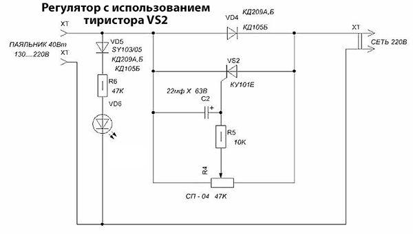 Регулятор на тиристоре VS2