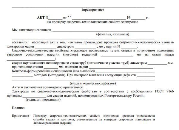 Акт проверки сварочно-технологических свойств электродов