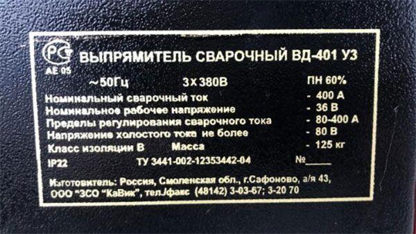 Технические параметры сварочного выпрямителя ВД-401 УЗ
