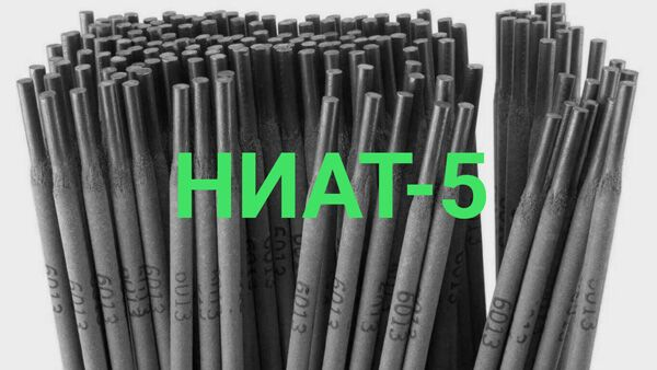 Электроды для сварки НИАТ 5